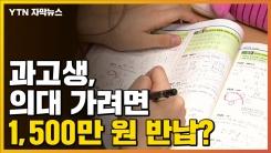 [자막뉴스] 과고생, 의대 가려면 1,500만 원 반납해라?