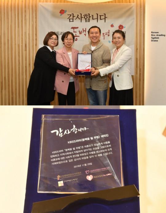 """""""큰 위로 됐다""""...미혼모 단체, '동백꽃' 제작진에 감사패 전달(공식)"""