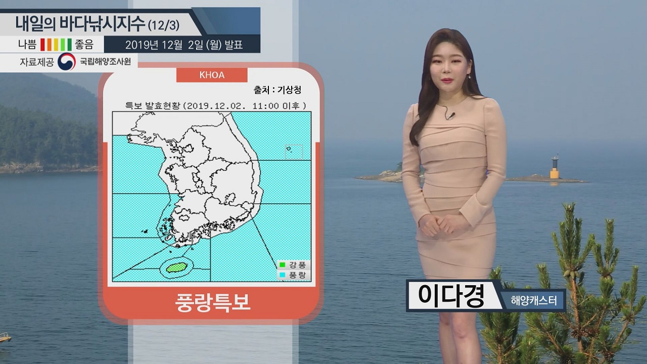 [내일의 바다낚시지수] 12월 3일 강풍특보와 풍랑특보 요란한 바다, 출조 삼가