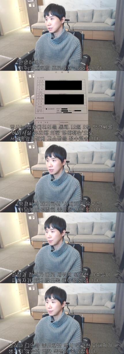 """'임재현 프로듀서' 2soo """"박경 고소장 접수...무고한 피해자 없어야"""""""