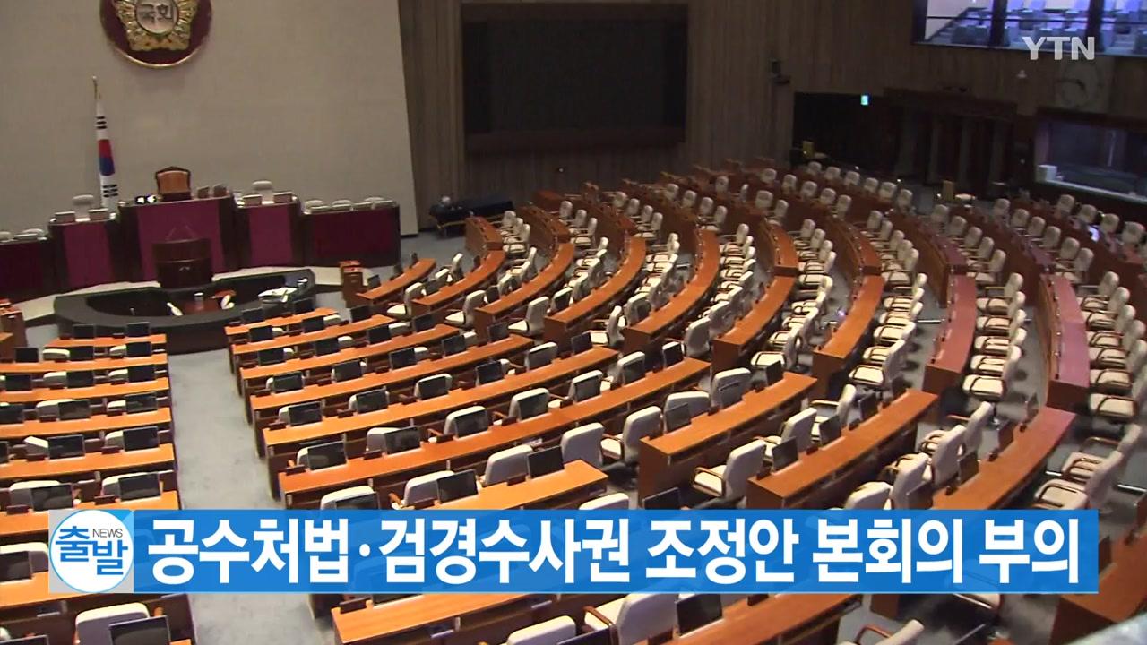 [YTN 실시간뉴스] 공수처법·검경수사권 조정안 본회의 부의