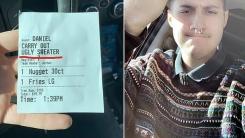패스트푸드점 주문서에 '추한 스웨터'로 이름 적힌 손님