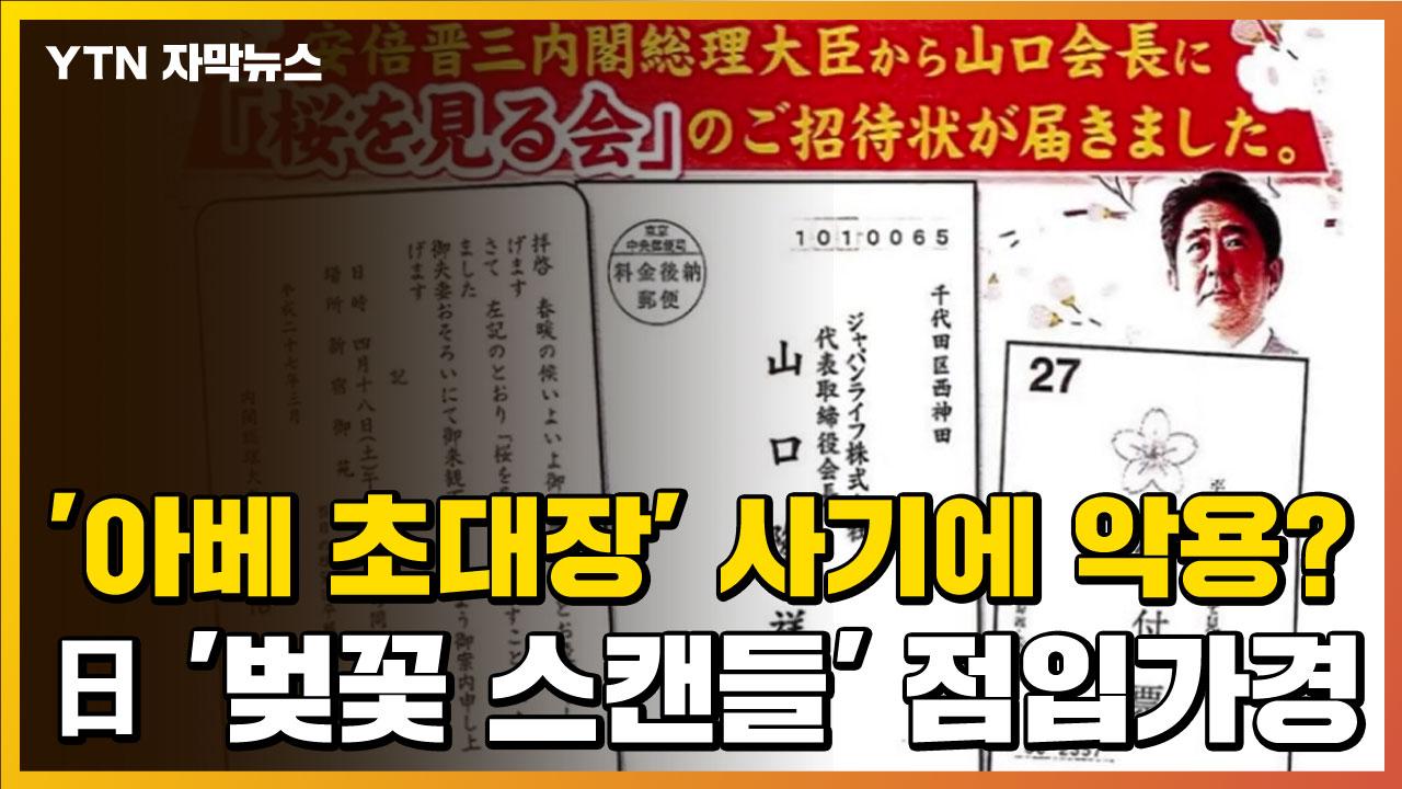 [자막뉴스] '아베 초대장' 사기에 악용?...일본 '벚꽃 스캔들' 점입가경