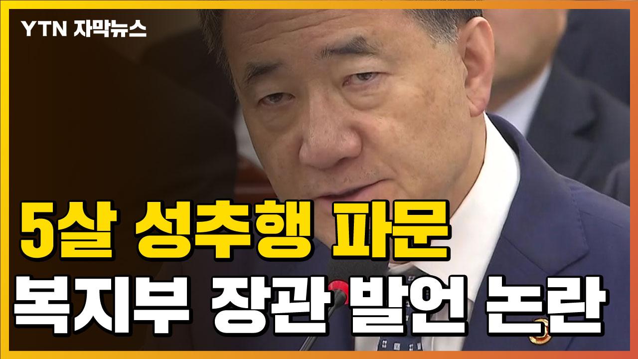 [자막뉴스] '5살 성추행 파문' 복지부 장관 발언 논란까지...