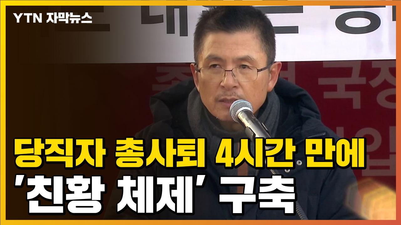 [자막뉴스] 한국당, 당직자 총사퇴 4시간 만에 '친황 체제' 구축