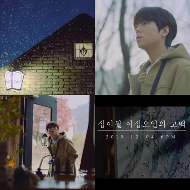 정승환, 신곡 \'십이월 이십오일의 고백\' 티저 공개...아이유 작사