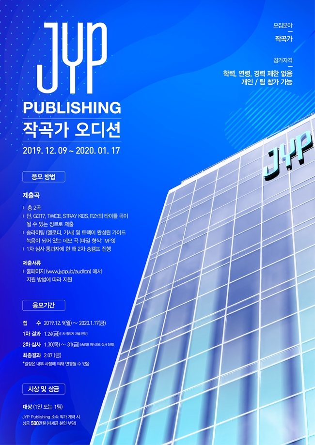 JYP, GOT7·트와이스·스트레이 키즈·ITZY 타이틀곡 작곡가 뽑는다