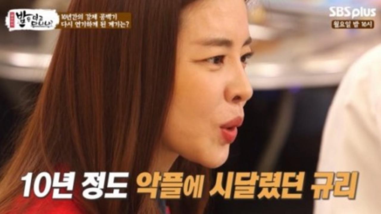 """김규리 """"10년 간 악플 고통, 은퇴 생각했다"""" 심경 고백"""