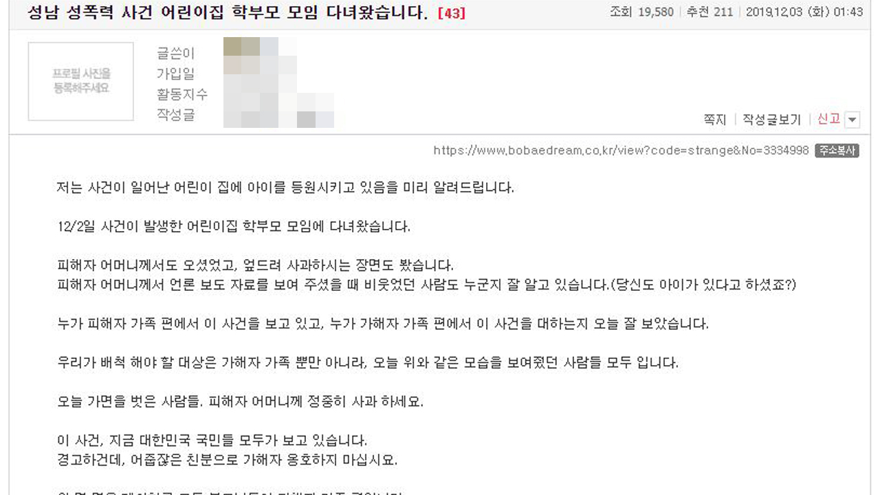 """성남 어린이집 성추행 사건 피해 부모 """"강당에서 무릎 꿇고 사죄드려"""""""