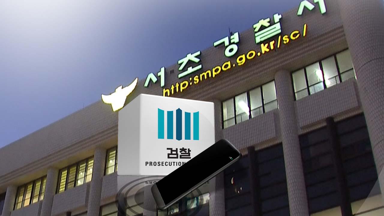 '휴대전화 압수수색' 검-경 충돌...경찰도 데이터 복구 참관