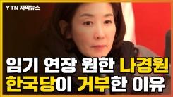 [자막뉴스] 임기 연장 희망한 나경원, 한국당이 거부한 까닭은?
