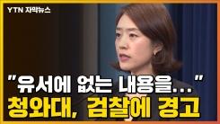 """[자막뉴스] """"유서에 없는 내용을..."""" 靑, 검찰 피의사실 공표 경고"""