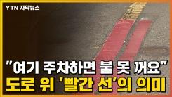 """[자막뉴스] """"여기 주차하면 불 못 꺼요"""" 도로 위 '빨간 선'의 의미"""