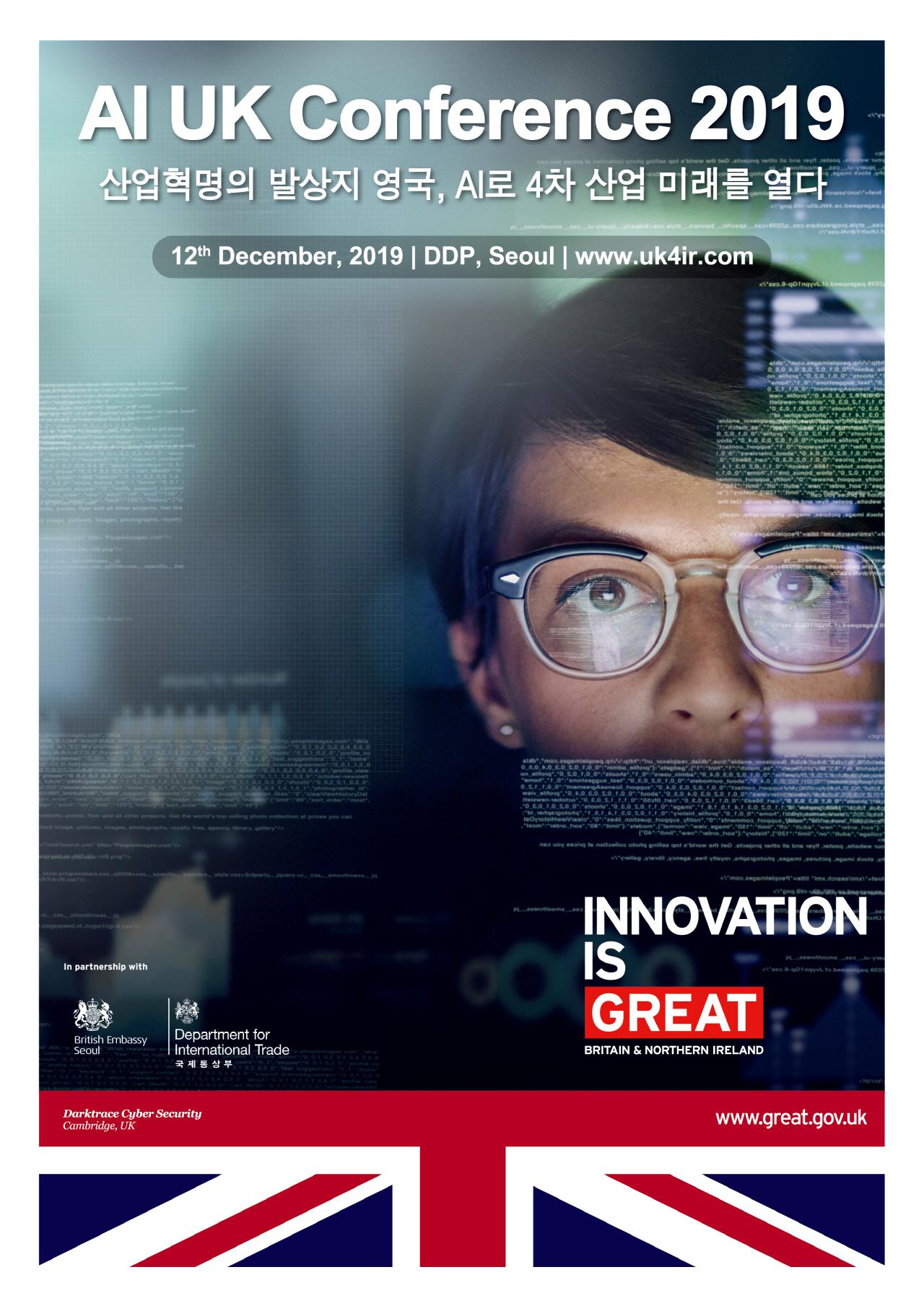 """""""인공지능 기술 산업의 미래 논한다""""…주한영국대사관, 'AI UK 컨퍼런스 2019' 개최"""