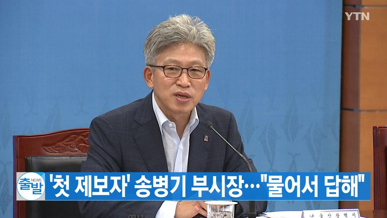 """[YTN 실시간뉴스] '첫 제보자' 송병기 부시장...""""물어서 답해"""""""