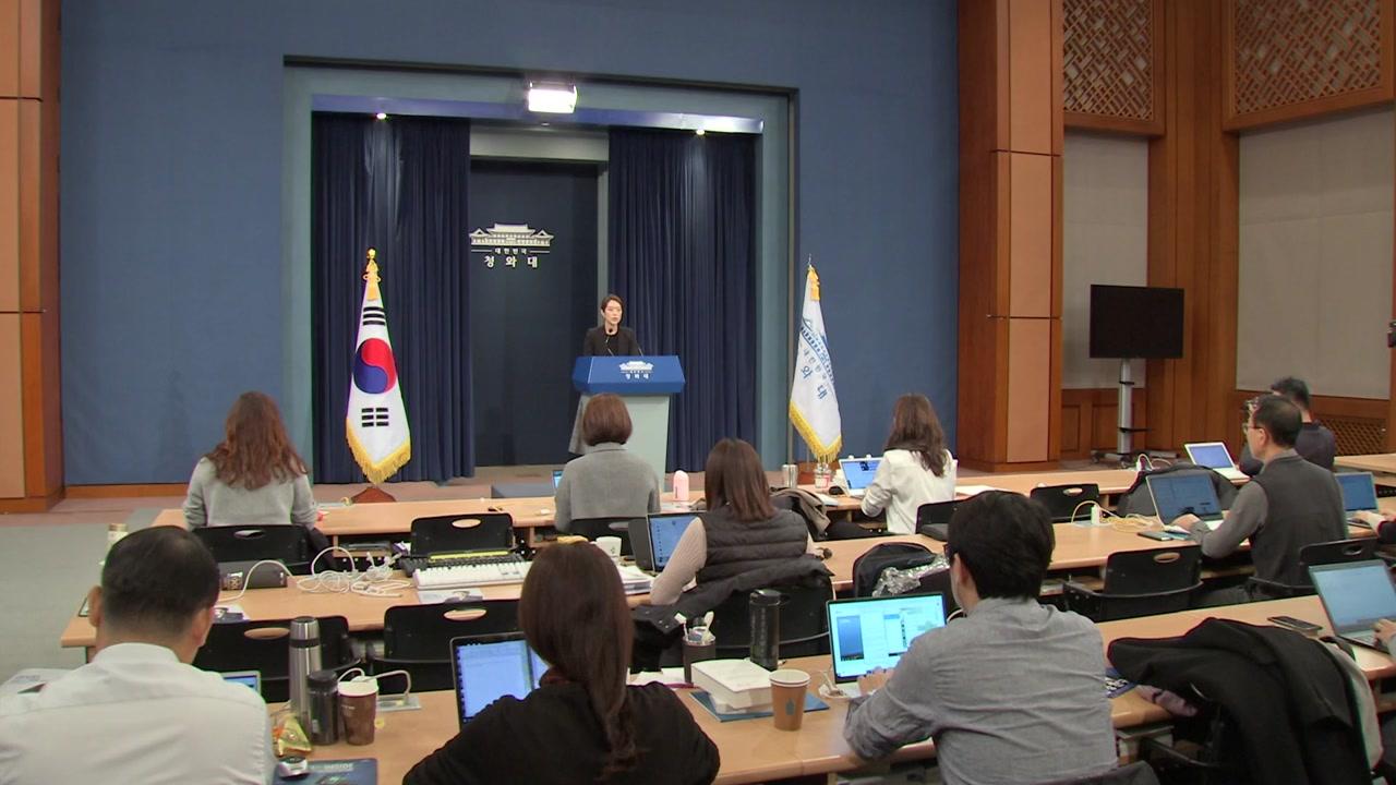 """靑 """"거듭된 압수수색 유감""""...검찰의 '무리한 수사' 역공"""