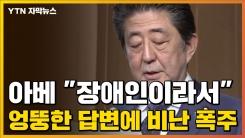 """[자막뉴스] 아베, 뜬금없이 """"장애인이라서..."""" 비난 폭주"""