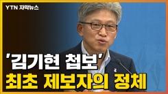 """[자막뉴스] '김기현 첩보' 최초 제보자의 정체...""""물어서 답한 것"""""""