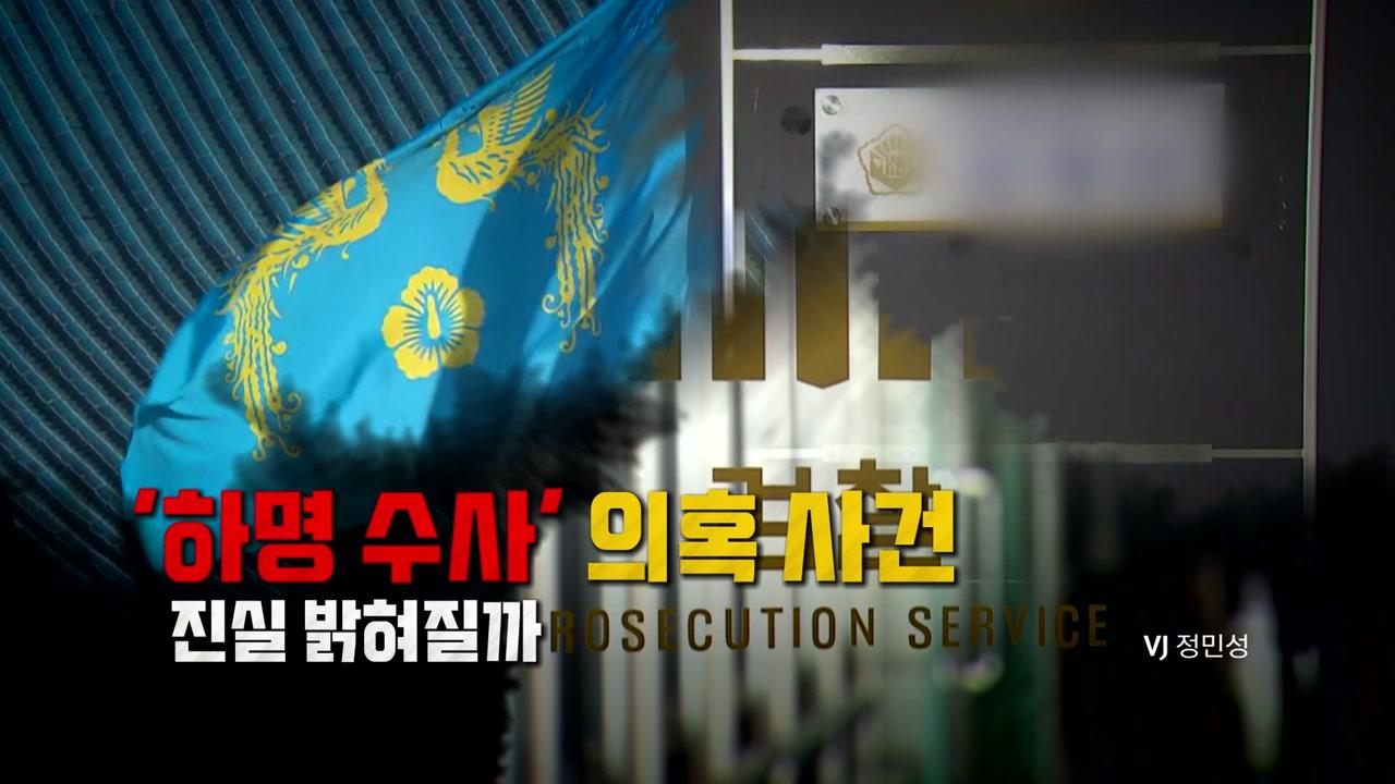 [뉴스앤이슈] 김기현 첩보' 靑 제보자는 송철호 측근 송병기 논란