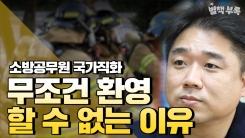 [별책부록] 소방관 국가직화, 무조건 환영할 수 없는 이유