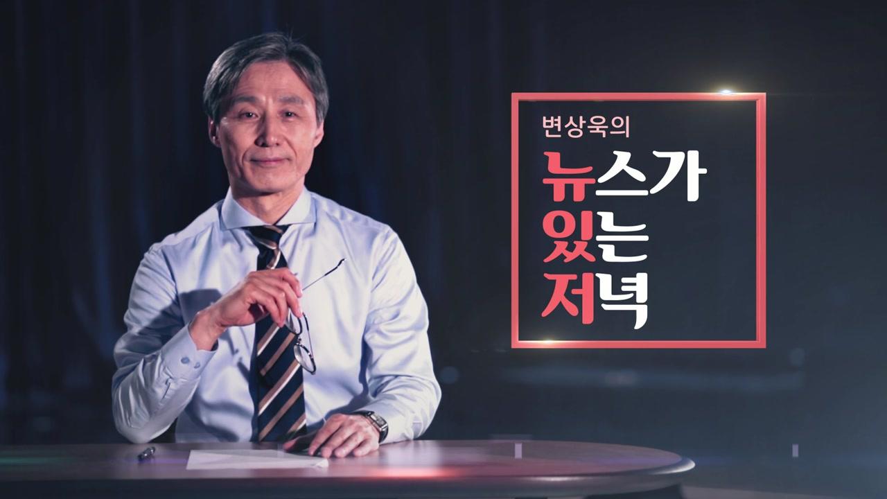 [뉴있저] 송병기 부시장 기자회견...'하명 수사' 의혹 증폭