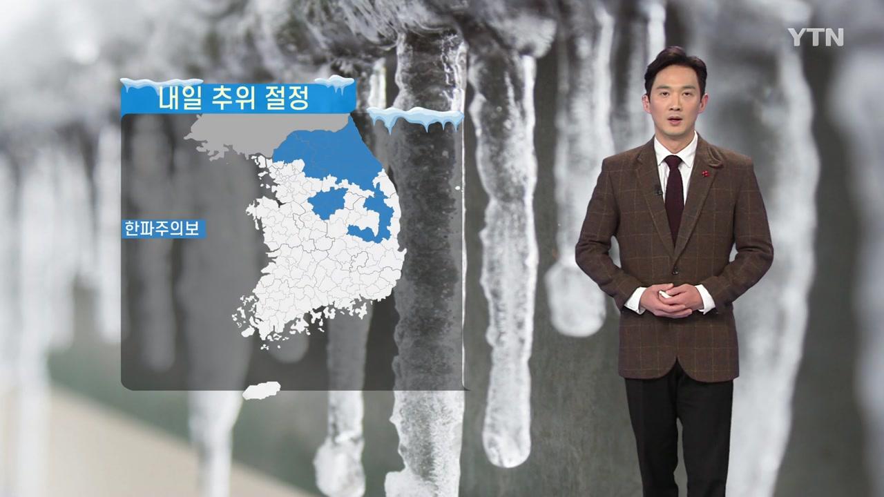[날씨] 내일 올겨울 가장 추워...곳곳 한파 주의보