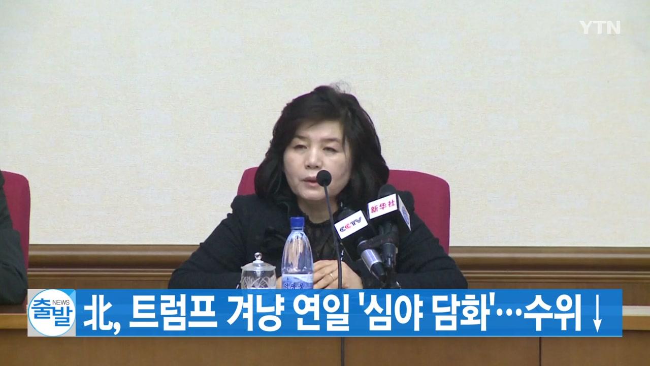[YTN 실시간뉴스] 北, 트럼프 겨냥 연일 '심야 담화'...수위↓