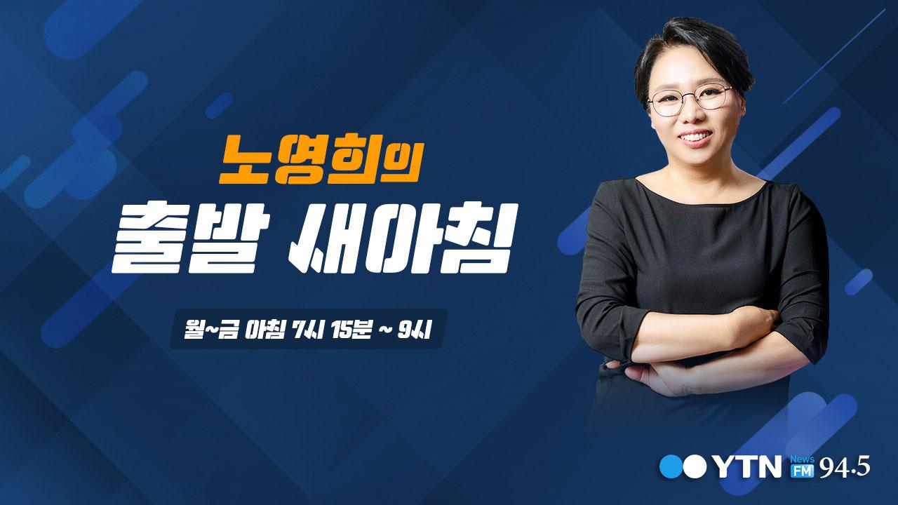 """[노영희의출발새아침] 강병원 """"한국당과 검찰의 검은 커넥션 펼쳐져"""""""