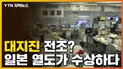 [자막뉴스] 일본이 심상치 않다? 이례적인 지진 관측 '포착'