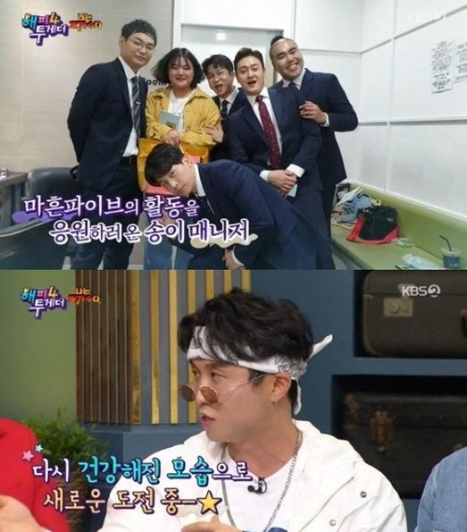 """박성광 전한 '송이 매니저' 임송 근황 """"건강 회복 후 영화사 취직"""""""