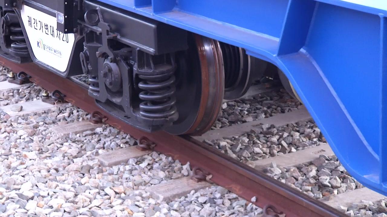 선로에 맞춰 바퀴 조절...우리 열차로 유럽 달린다