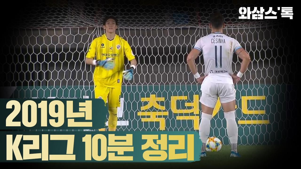 [와삼스톡] 10분 만에 정리하는 2019 K리그1