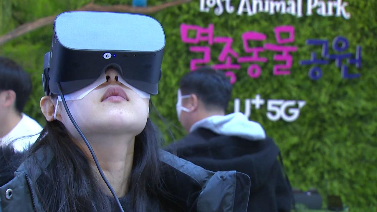 [인천] AR·VR 멸종동물공원 개장...5G기술 접목