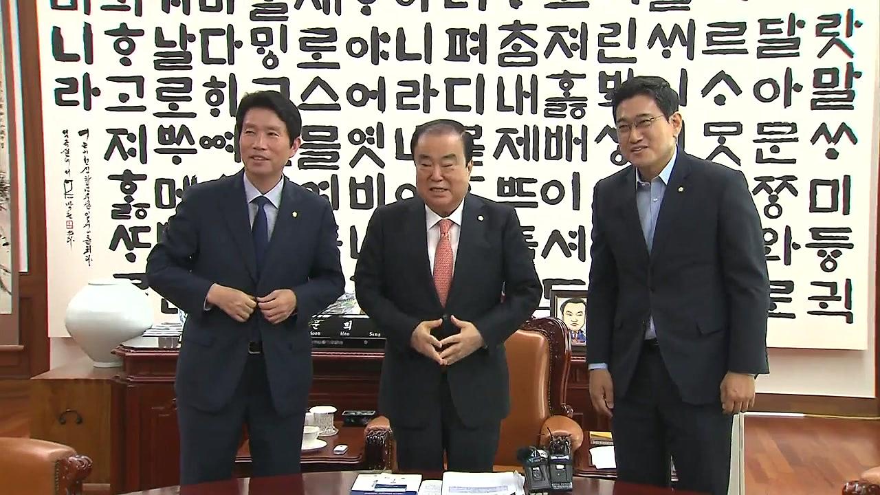 여야 3당 원내대표 국회의장 만나 막판 조율