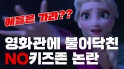 """[3분뉴스] """"애들이랑 겨울왕국2 보러 가도 될까요?"""" 노키즈존 논란"""