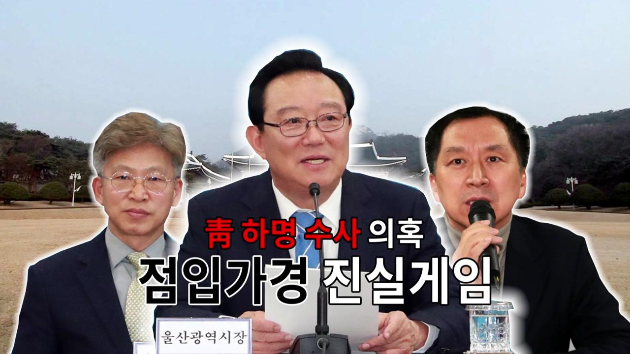 '靑 하명 수사' 공방...與 첩보 문건 공개