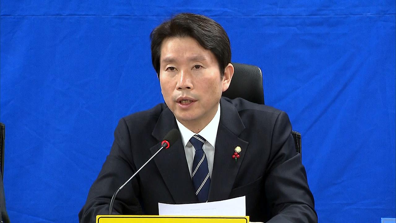 """이인영 """"9일 본회의 열자...한국당 새 원내대표 나서길"""""""