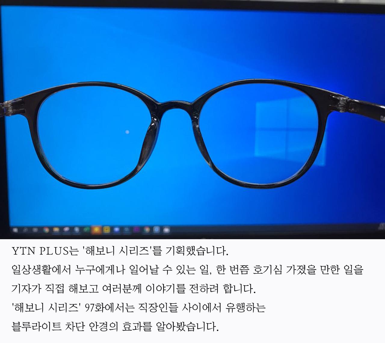 [해보니 시리즈 97] 블루라이트 차단 안경, 정말 써야 할까?