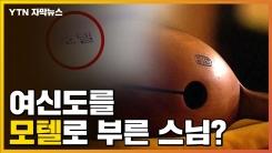 [자막뉴스] 서울 시내 사찰 스님, 왜 女신도를 모텔로 불렀나
