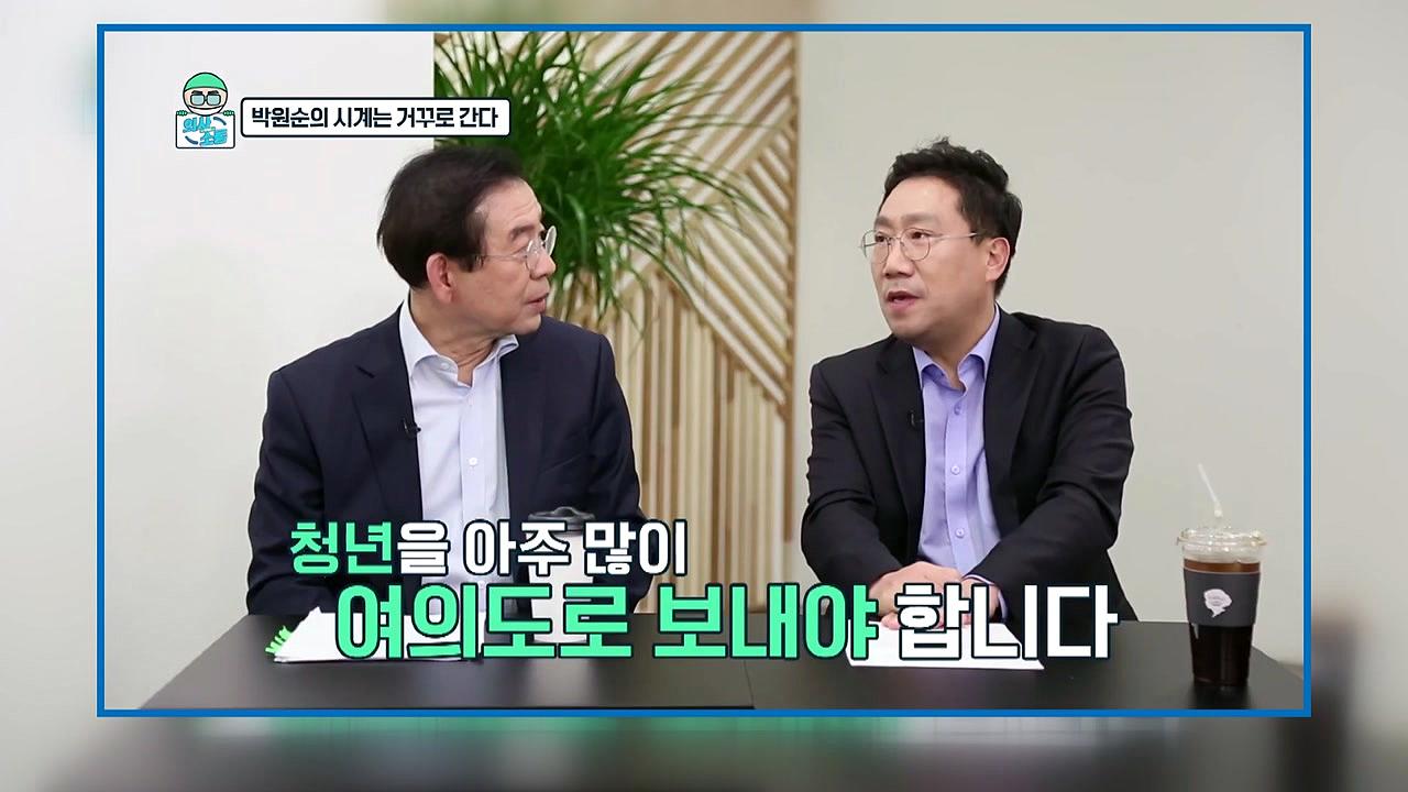 """박원순 """"내년 총선에서 청년 과감하게 선발해야"""""""