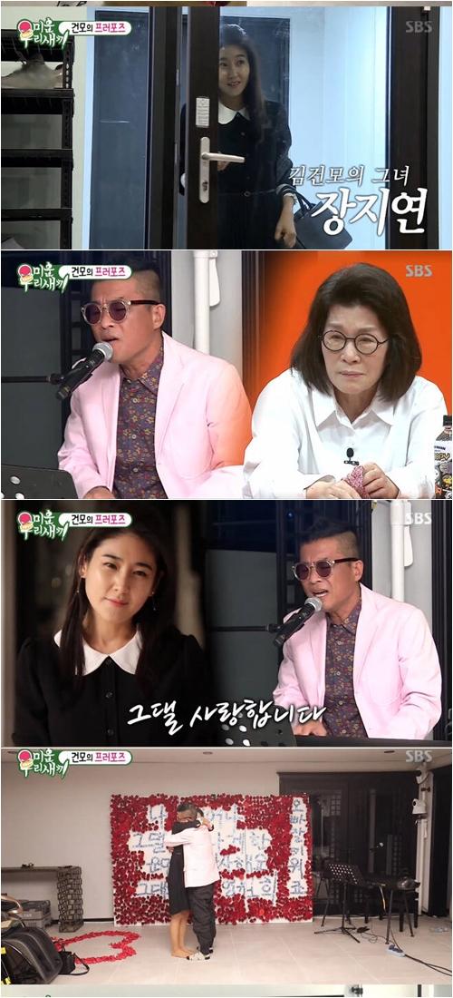 '성폭행 의혹' 김건모, 공연 강행+'미우새' 프러포즈 공개