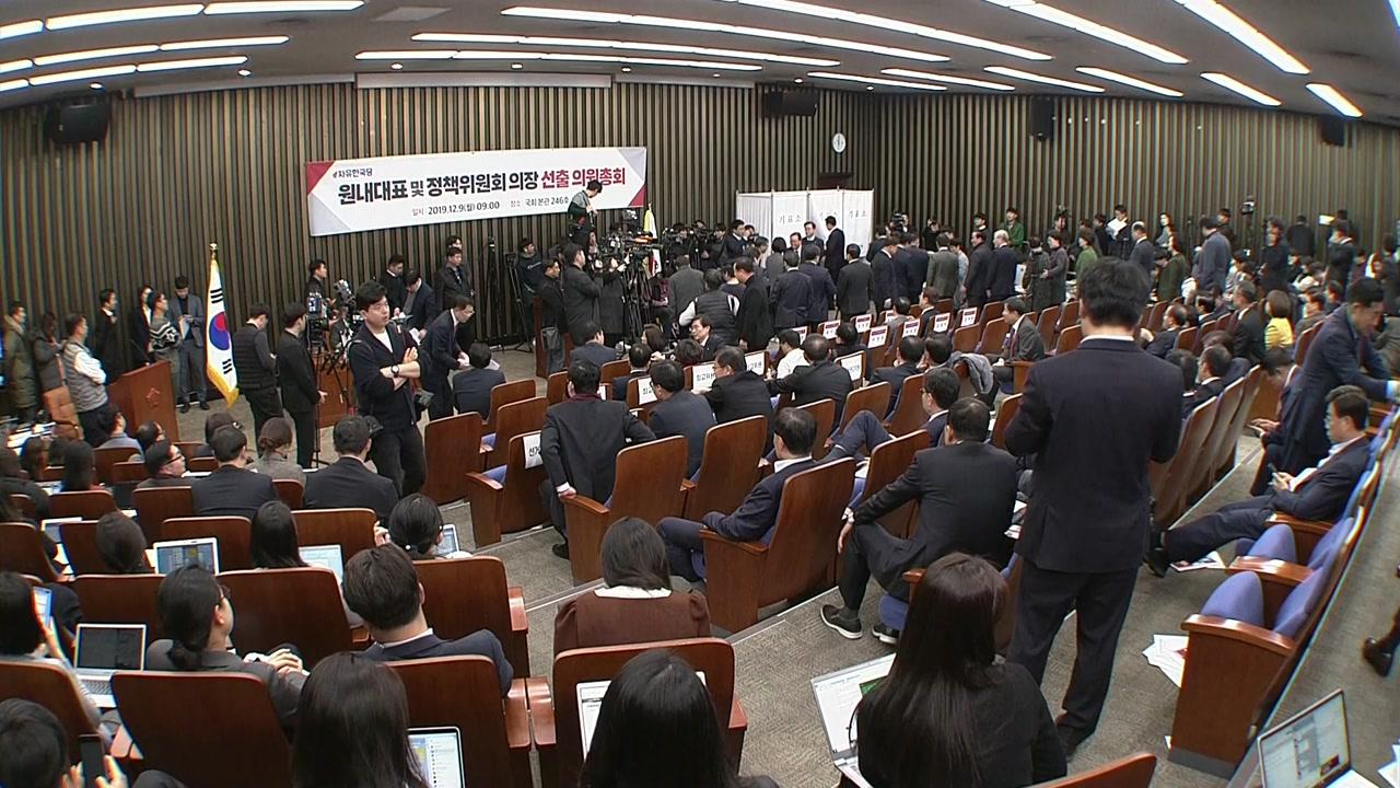 한국당 원내대표 1차 투표 과반 득표자 없어, 결선 투표 진행