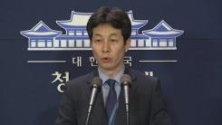 檢, '유재수 의혹' 윤건영 조사...조국 소환 임박