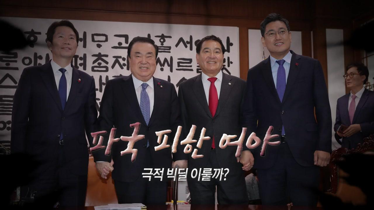 국회 본회의 연기...한국당 필리버스터 철회