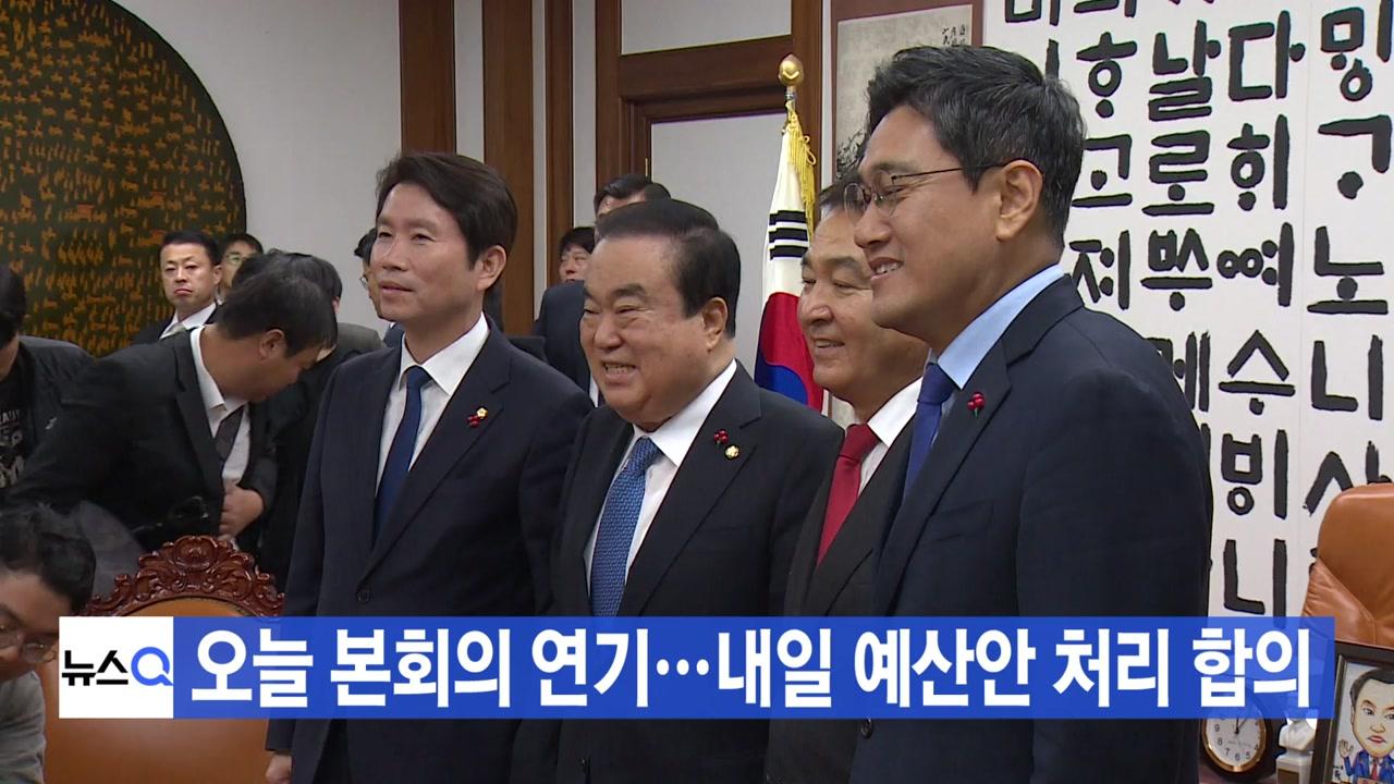 [YTN 실시간뉴스] 오늘 본회의 연기...내일 예산안 처리 합의