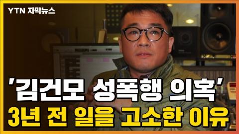 [자막뉴스] '김건모 성폭행 의혹' 3년 전 일을 고소한 이유