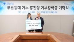 홍진영, 저소득 학생층 위해 한국장학재단 장학금 기탁…2년 연속