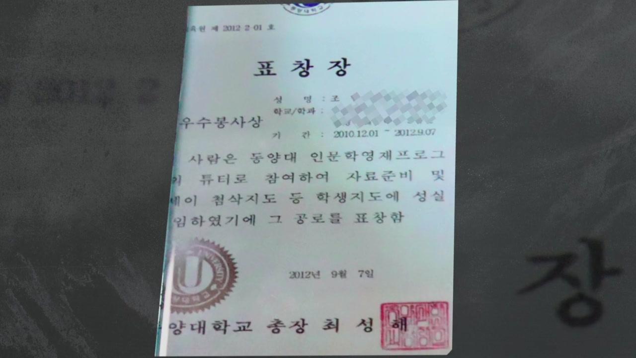 법원, 정경심 '표창장 위조' 檢 공소장 변경 불허...이유는?