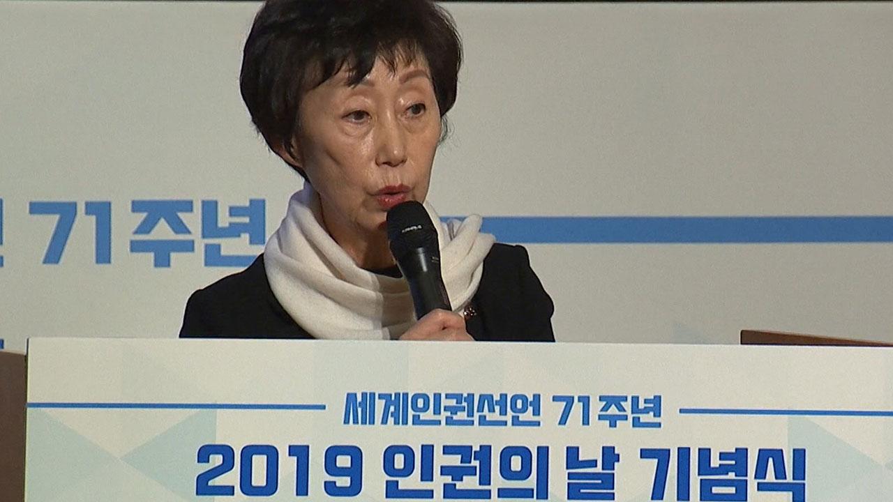 세계인권선언 71주년...인권상에 이금주 유족회장