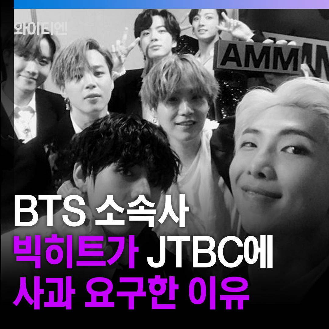 BTS 소속사 빅히트가 JTBC에 사과 요구한 이유